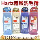 ◆MIX米克斯◆美國Hartz 赫緻洗毛...