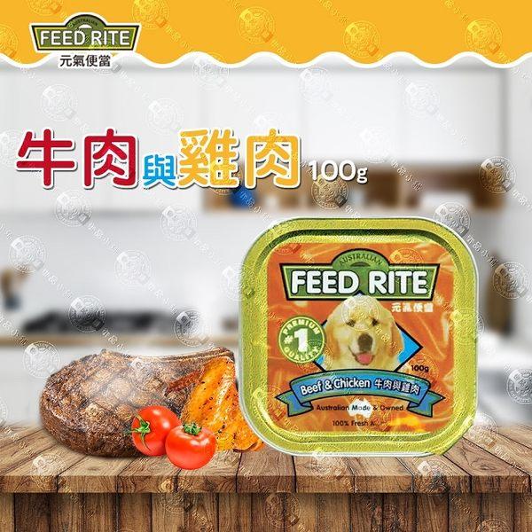 【送贈品】元氣便當FEED RITE 犬用餐盒 健康美味更升級- 牛肉雞肉  寵物狗罐頭/狗餐 24入