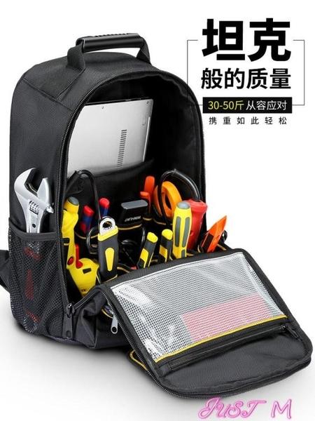 工具包工具背包男雙肩工具包多功能維修帆布耐磨大號便攜安裝電工專用 JUST M