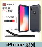 iPhone 系列 Xs Max XR X 7 8 Plus 碳纖紋軟殼 拉絲紋 全包 防摔 防滑 手機殼 矽膠套 保護套 手機套 軟殼