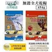 *KING WANG*【嚐鮮價】紐西蘭ADDICTION自然癮食《無穀全犬乾糧-藍鮭魚|鹿肉》454g/包
