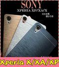 【萌萌噠】Sony Xperia XA X Performanc 金屬拉絲手機殼 PC硬殼 髮絲紋層次質感 手機殼 手機套