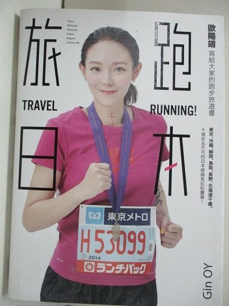 【書寶二手書T4/體育_GZ3】旅跑.日本:歐陽靖寫給大家的跑步旅遊書_歐陽靖