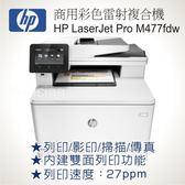HP Color LaserJet Pro M477fdw 彩色雷射多功能事務機 雙面列印 傳真
