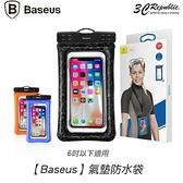 baseus 手機包 手機殼 手機 防水袋 防水包 氣墊 掛繩 頸掛式 防水 密封 透視 漂浮 防摔 氣囊 6寸以內