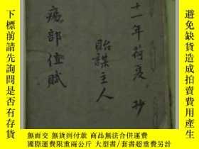 二手書博民逛書店罕見民國十一年荷夏抄《瘡瘍部位賦》貽謀主人(毛筆書寫)1351