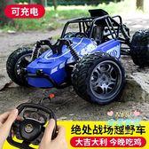 遙控車 大號越野車充電四驅高速攀爬車吃雞游戲仿真遙控汽車兒童玩具男孩T 3色