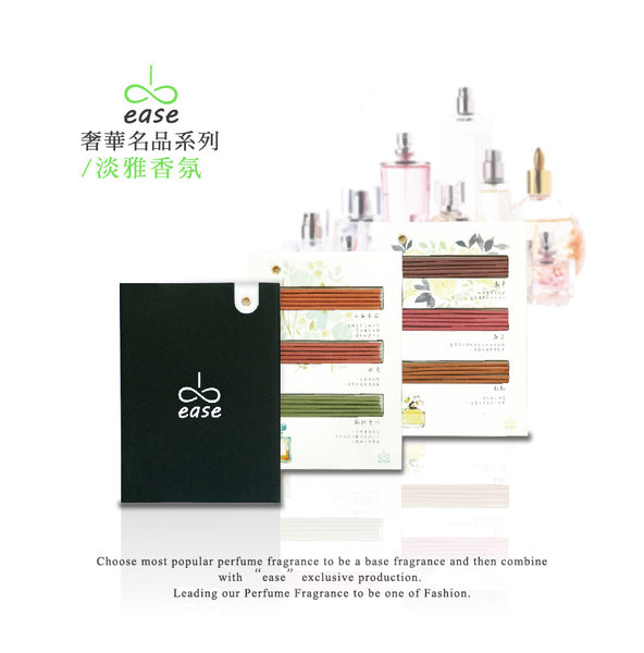 【ease】奢華名品系列 5款 知名香水淡線香