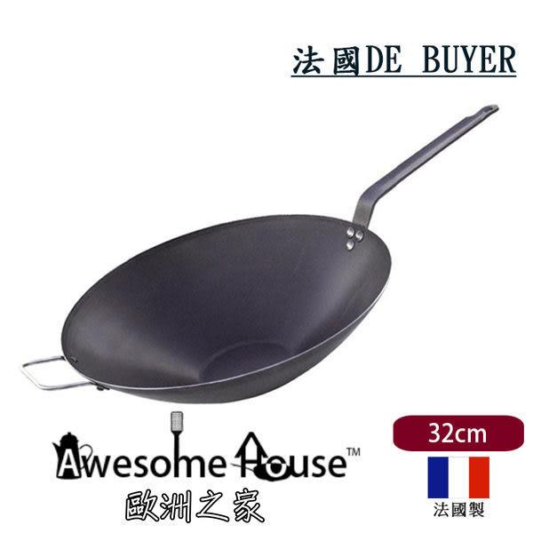 法國 de buyer 畢耶 32cm 單柄 輕礦 藍鋼 中華炒鍋 #503032