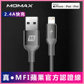 momax摩米士 蘋果MFi認證 iPhoneX8Plus蘋果傳輸線 65s手機傳輸 充電線 2米長 美樂蒂