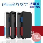 週年慶 太樂芬手機殼 iPhone 6 7 8 plus 5.5吋 軍規 防摔防撞 邊框 透明 背蓋 藍紅 保護套 買一送二
