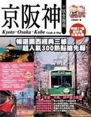 (二手書)京阪神玩全指南