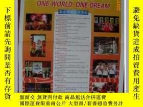 二手書博民逛書店罕見經濟日報  號外 北京奧運會開幕 Y11442 出版20