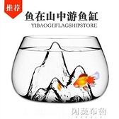 魚缸 玻璃金魚缸橢圓形富士山形草缸創意迷你桌面茶幾烏龜送玻璃砂貝殼 MKS阿薩布魯