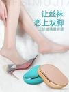 磨腳器 王妃磨腳石修腳搓腳板磨腳器腳后跟腳底刮腳去死皮老繭磨腳神器 宜品
