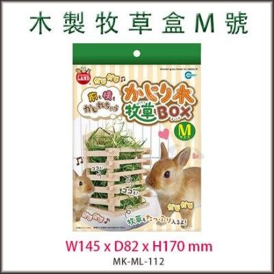 *WANG*日本Marukan 兔兔愛吃草 壁掛式 木製牧草盒 M號 【ML-112】