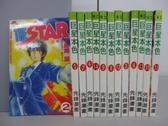 【書寶二手書T9/漫畫書_RDH】巨星本色_2~14集間_共13本合售