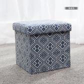 收納凳-多功能收納凳儲物凳子可坐成人家用布藝可折疊坐凳沙發凳試換鞋凳 限時鉅惠八九折下殺