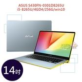ASUS S430FN-0301D8265U ◤0利率,送3好禮◢ 14吋 FHD 筆電 (i5-8265U/4GD4/256G/win10) 酷玩黃