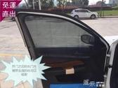 汽車網紗遮陽簾車用窗簾防曬隔熱遮陽擋側檔 側窗磁鐵遮光簾用品  【快速出貨】