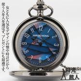~時光旅人~ 萬花筒 鏡面翻蓋懷錶附長鍊