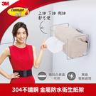 【3M】無痕金屬防水收納系列-抽取式衛生紙收納架 7100091595