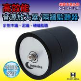 高效能 音源放大器/隔牆監聽器