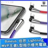 【振興下殺】Baseus 倍思 MVP王者L型指示燈充電線 Lightning 2.4A 充電線 傳輸線 數據線 充電指示燈