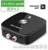 綠聯 藍芽接收器轉音箱音響功放無線老式家用AUX藍芽音頻接受適配qm 美芭