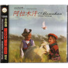 北京天使合唱 阿拉木汗 東方的天使之音系列CD 東方的天使之音5 兒