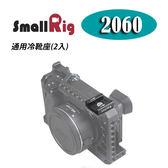 黑熊館 SmallRig 2060 通用冷靴座(2入) 冷靴 提籠 兔籠 M2.5螺紋