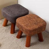 矮凳實木方凳換鞋凳時尚創意成人椅子兒童沙發凳【極簡生活館】