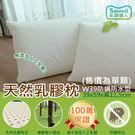 買一送一_sonmil天然乳膠枕頭W39_無香精無化學乳膠 麵包型 防蹣防蟎防水透氣 通過歐盟檢驗