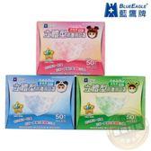 【藍鷹牌】藍色 2-4歲專用 立體防塵口罩 50片/盒(寶貝熊圖案)