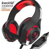 廣寰 Kworld 玩家電競耳麥-黑紅 K2000-BR