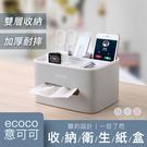 ecoco 意可可收納衛生紙盒 衛生紙盒 浴室收納 置物盒 紙巾盒 面紙盒 桌面置物盒