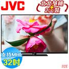 《促銷+送壁掛架及安裝》JVC瑞軒 32吋32E HD液晶顯示器(無搭配視訊盒,意者請洽原廠02-27599889)
