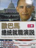 【書寶二手書T3/語言學習_NRP】歐巴馬總統就職演說_DT企劃_附光碟