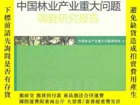 二手書博民逛書店罕見2010年中國林業產業重大問題調查研究報告Y151510