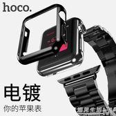 apple watch保護殼iwatch2運動時尚表帶蘋果手錶電鍍殼薄3代  遇見生活