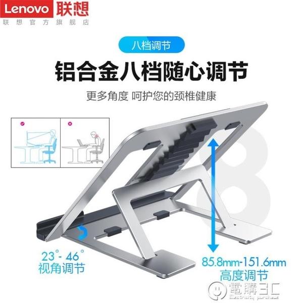 筆記本支架桌面增高鋁合金折疊便攜式拯救者散熱支架NS10pro 電購3C