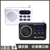JS 淇譽 多功能FM收音擴音機 (JR103) USB/TF卡/收音機/爬山/露營