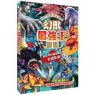 幻獸最強王圖鑑(新版)