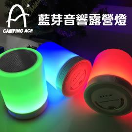 【CAMPING ACE 野樂 觸控式三段 藍芽音響 露營燈】ARC-280/露營燈/小夜燈/氣氛燈/藍芽音響★滿額送
