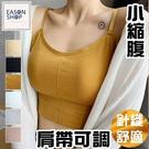 EASON SHOP(GQ1944)糖果色BAR TOP防走光可調式肩帶吊帶背心彈力貼身包胸內搭內衣女上衣服小可愛
