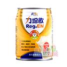 『加贈4瓶』【力增飲】多元營養配方-酸甜莓果口味237ml*24罐/箱