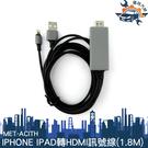 《儀特汽修》蘋果轉HDMI轉換器手機高清...