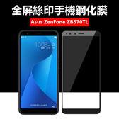 全屏絲印 Asus ZenFone Max Plus ZB570TL 手機鋼化膜 滿版 高清 玻璃貼 防指紋 防刮 螢幕保護貼