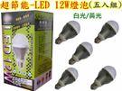 【小葉子-24 hours】未來之光-LED12W燈泡-超節能省電環保-白光/黃光(5入組) BA012C/W-005