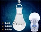【NFMQA7W 】 一按即亮 遇水即亮 送掛勾 LED智慧緊急照明燈泡7W 家居 生活 MQA7W燈泡